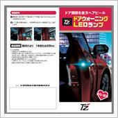 TZ ドアウォーニングLEDランプの画像