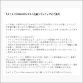 COMANDシステム改善ソフトウェア更新の画像