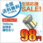 LED(T10)交換