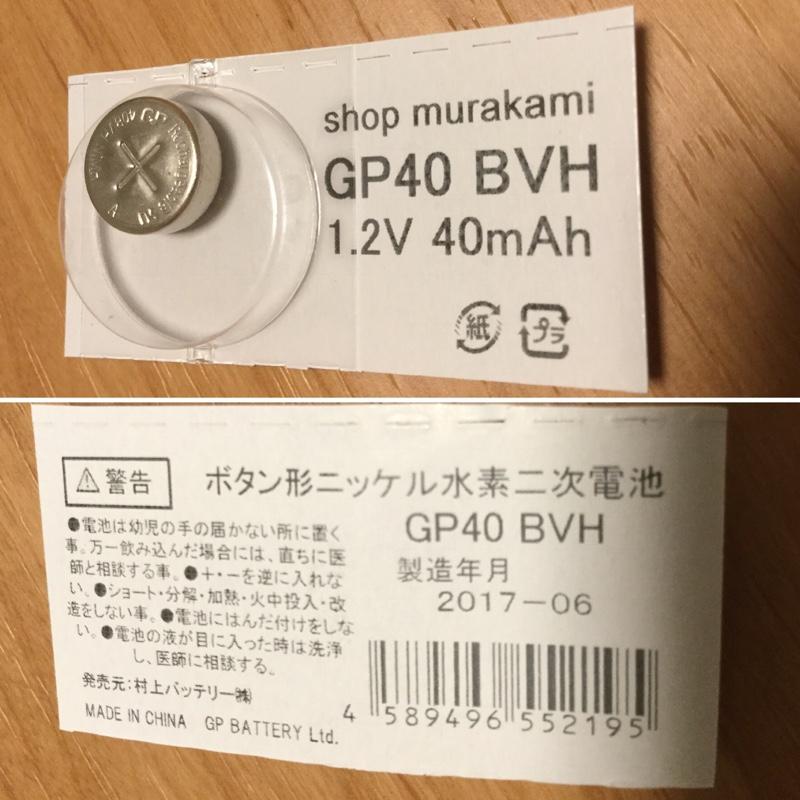 ソーラーテールランプ充電池交換