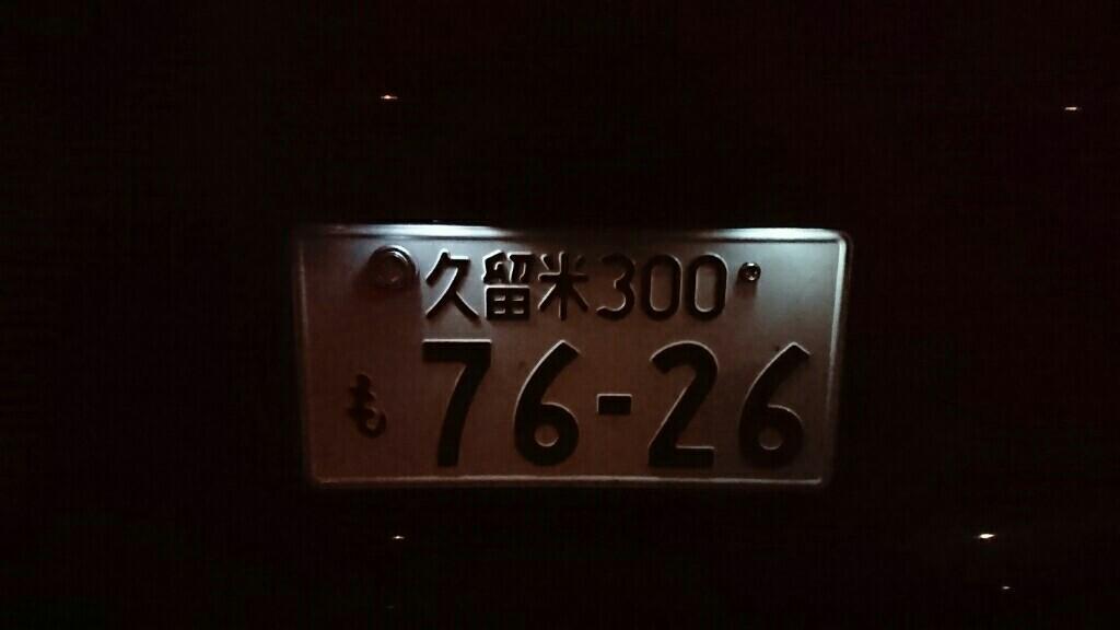 【BMW Z4】ナンバー灯LED化