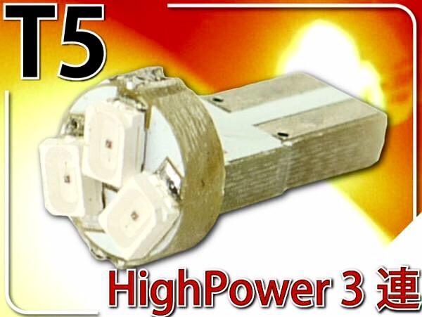 ■ハイパワー3連LEDバルブ