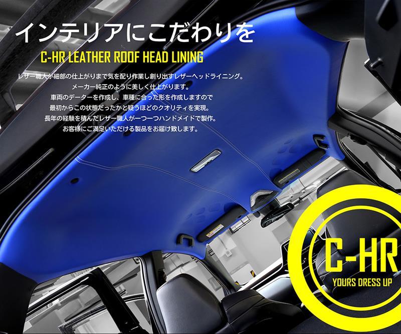 C-HR レザー ヘッドライニング ツートンカラー