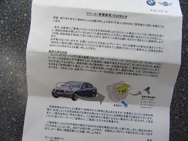 E90 ブローバイガスヒーター リコール