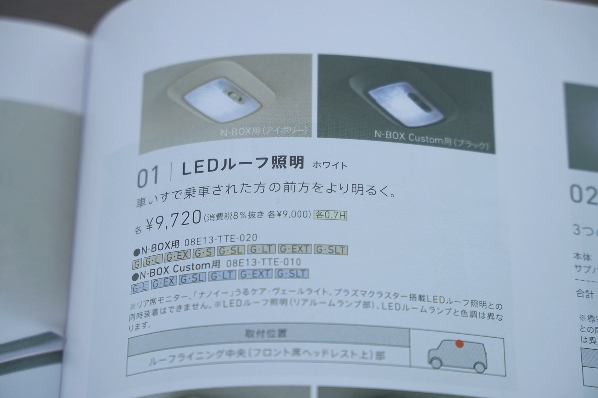 LED ルーフ照明 N-BOX カスタム用(ブラック)を 取り付けました。