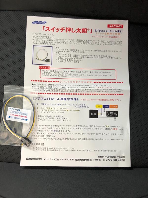 AVH自動ONシステム(スイッチ押し太朗)