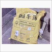 中華ボディカバー買ってみたの画像