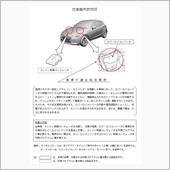リコール対応:「DC-DCコンバータの制御プログラム」修正の画像