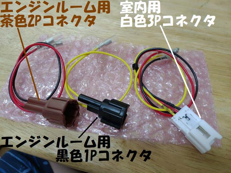 【C27】エンジンルーム内にアクセサリ電源を引き込む方法