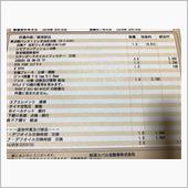 12ヶ月法定点検( *`ω´)の画像
