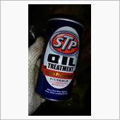 STPオイルトリートメント添加