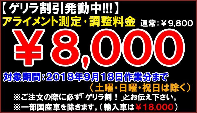 KTS 一之江店にてアライメント調整