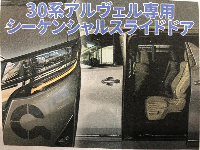 ACC製【30系アルヴェル専用】シーケンシャルスライドドア