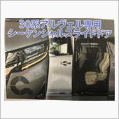 ACC製【30系アルヴェル専用】シーケンシャルスライドドアの画像