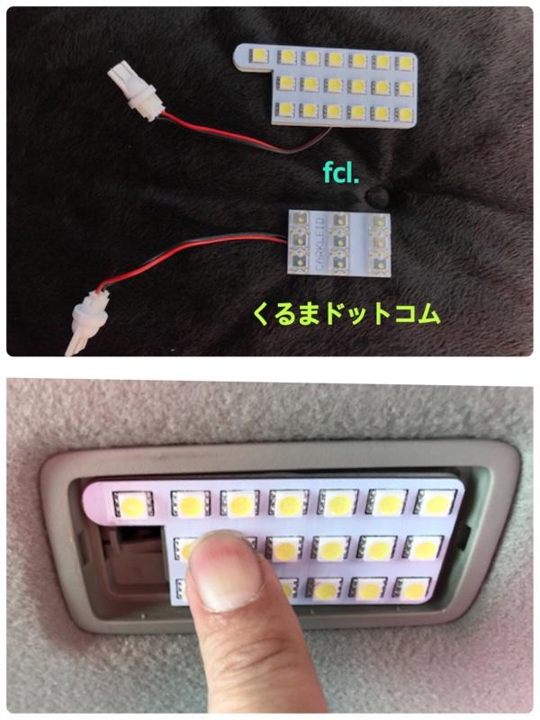 fcl.エスティマ専用16段階明るさ調整付きルームランプ取付け②