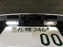 RX ライセンスランプ(ナンバー灯)交換③のカスタム手順2