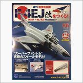週間 航空自衛隊 F-4EJ改をつくる! 86