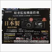 ドライブレコーダーの取付  HDR-352GHP