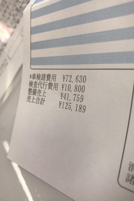 車検 125,189円
