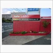 KeePer LABO  純水手洗い洗車+車内清掃の画像