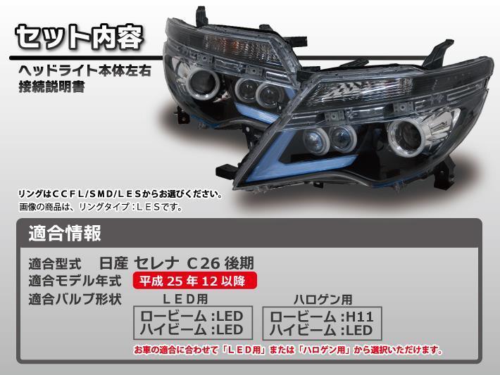 C26後期セレナ専用イカリング+高輝度デュアルカラーDRLのプレミアムカスタムヘッドライト!