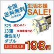 電球LED化(その2)