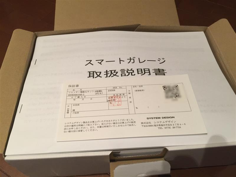 シャッター電動化作業編