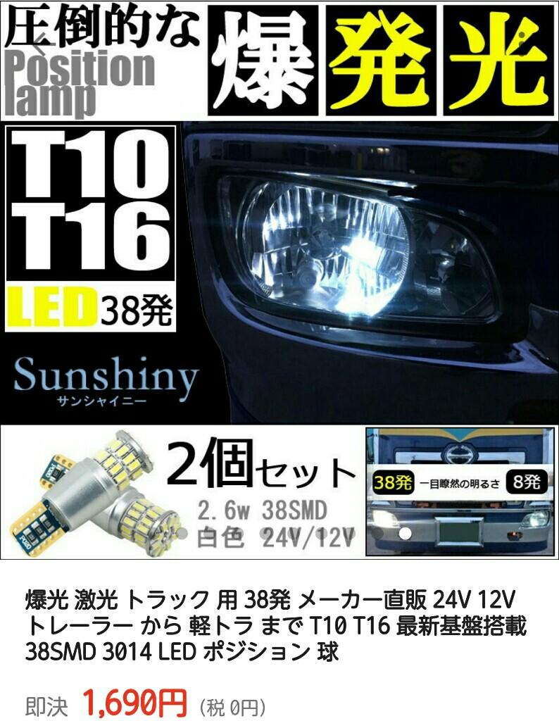 サンシャイニー LED T10バルブ 38発