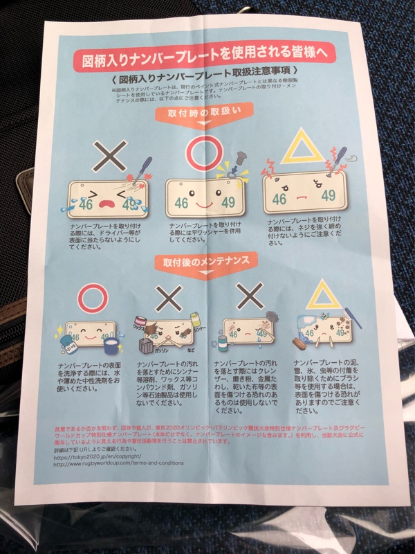 京都陸運支局:地方図柄ナンバー交付