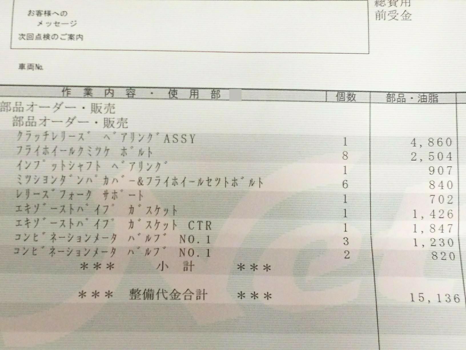 クラッチ交換(クスコ→EXEDY) odo296039km