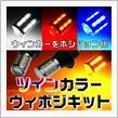 ウインカー ポジション化(NANIYA)