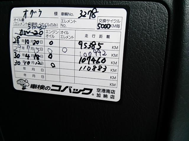 エンジンオイル交換()