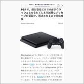 <注意喚起>PS4オンラインユーザー: 受け取るだけで壊れるメールに注意の画像
