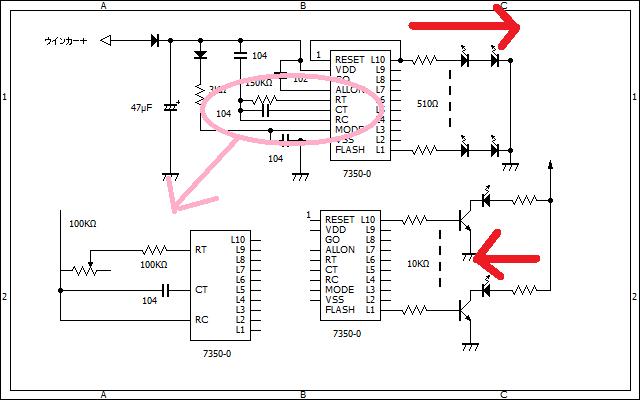 10ch シーケンシャルウインカーユニット 配線パターン