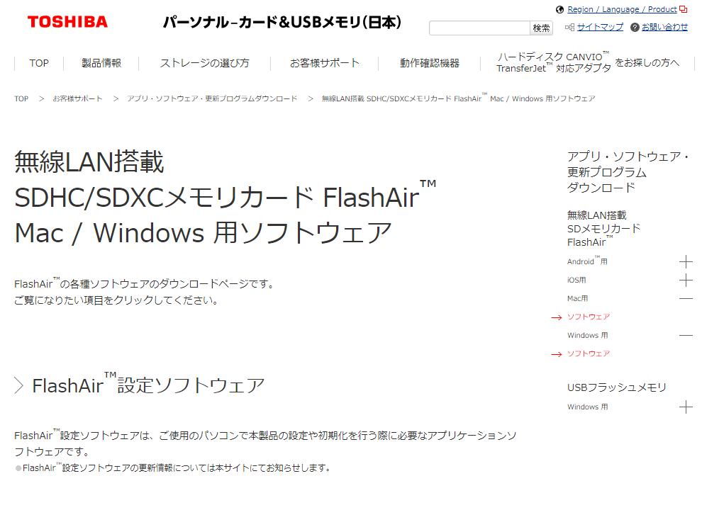 ユピテル flashair ファームウェア