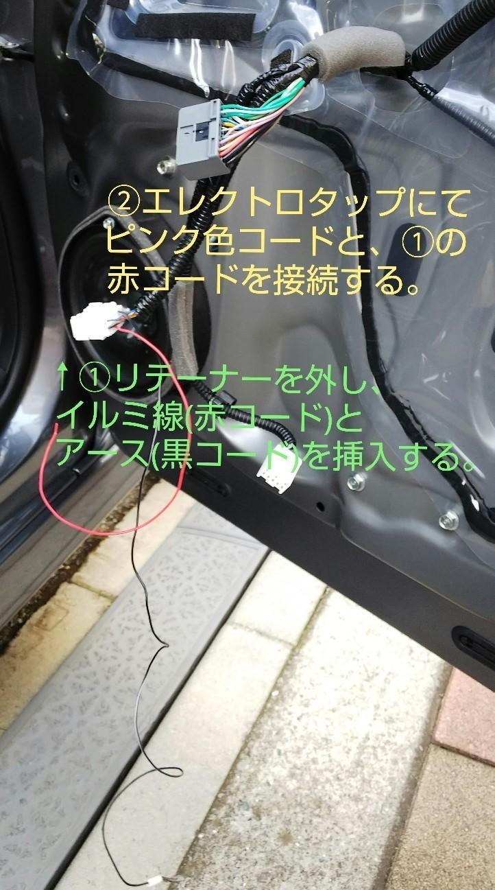 CR-V ドアミラースイッチ ( 照明 付き )取り付け