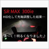 アプリリア SR MAX HID 取り付け 〜後編〜