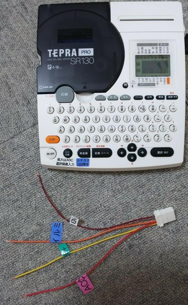空気清浄器の配線がゴチャゴチャして気に入らないので、電源を裏取りし、フロアマット下を這わせることにしました。<br /> <br /> 電源取り出しカプラー、便利ですよね。<br /> <br /> マークチューブ無しタイプを購入したので、テプラで画像のようにマークを作りました。