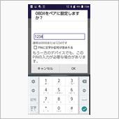 TV2 OBD2 ELM327診断(Bluetooth) 68,661km. の画像