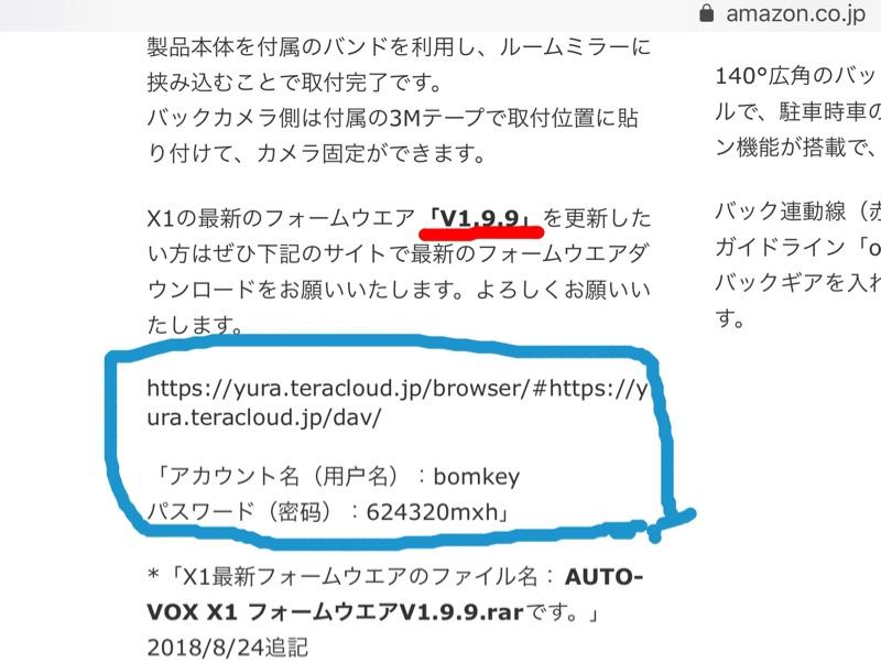 auto vox x2 ファームウェア