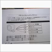 515Sコンパクトバックアップサイレン取付の画像