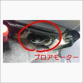 エアコンのブロアモーター交換の画像