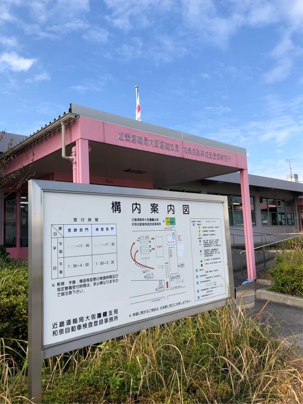 ユーザー車検に来ています。<br /> 大阪府<br /> 和泉自動車検査登録事務所