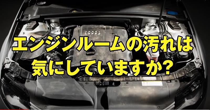 エンジンルームの清掃(艶出し)(^^)/