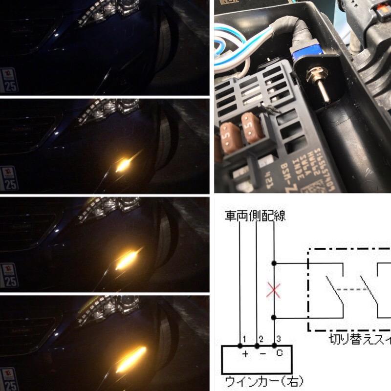 フロントウインカーのシーケンシャル化(配線加工)