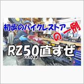 まーさんガレージ/初歩のバイクレストア RZ50直すぜ㊳ 外装の取り付けの画像