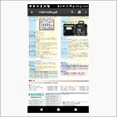内部抵抗測定によるバッテリー劣化診断 日置 バッテリーハイテスタ 3554の画像