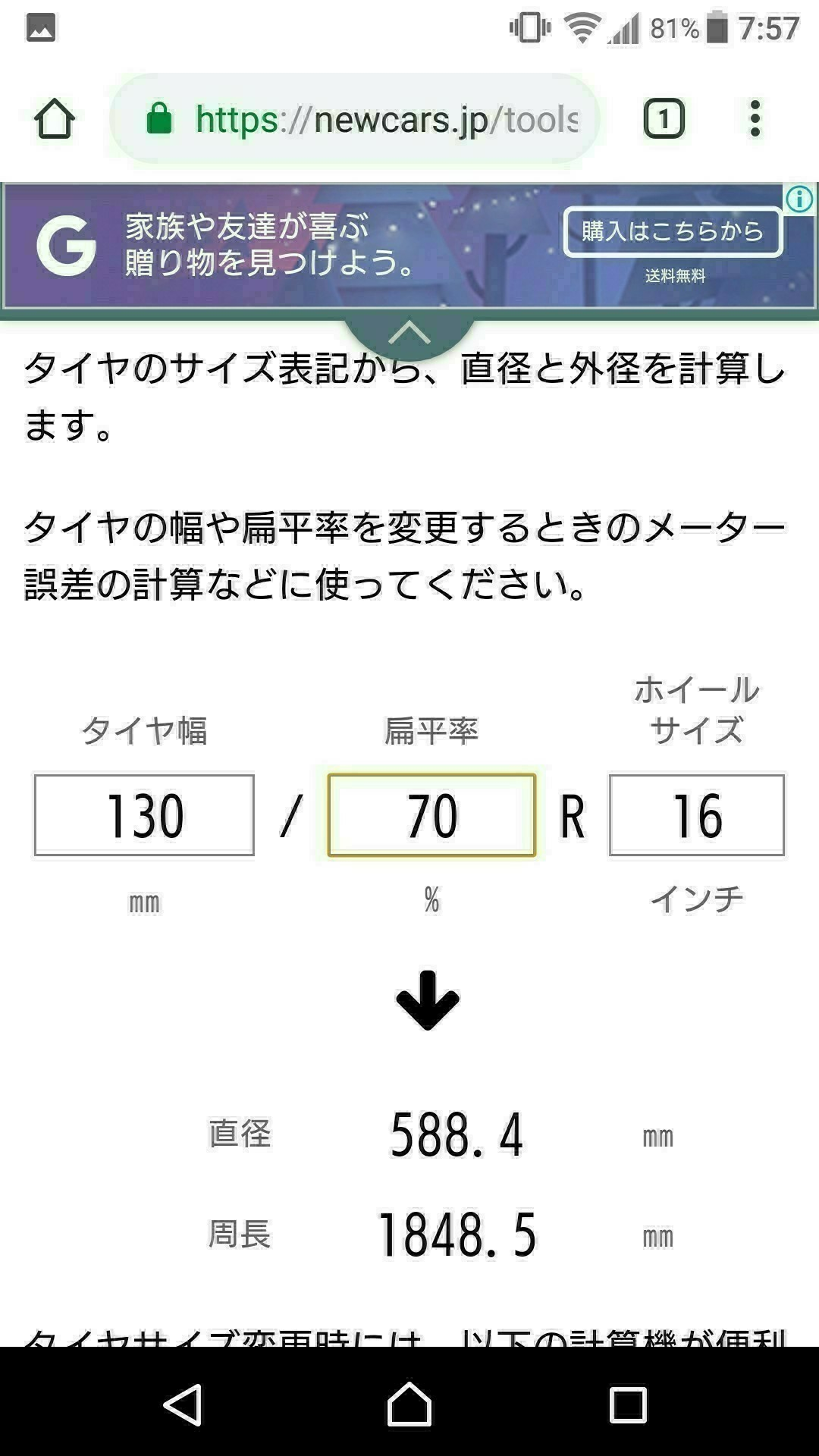 KOSO風メーターに交換4(設定編)