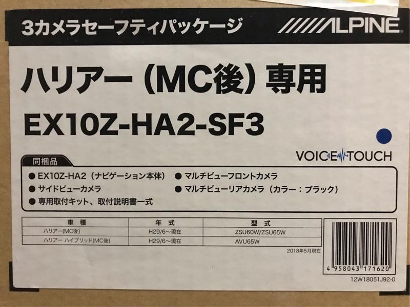 アルパイン BIG X ハリアー後期専用ナビ EX10Z-HA2-SF3 ナビ本体取り付け編