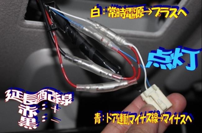 2019.01.24_フットライトLEDイルミ配線完成